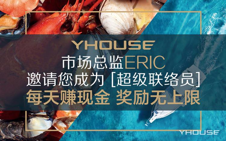 """YHOUSE市场总监ERIC邀请您成为""""超级联络员"""""""
