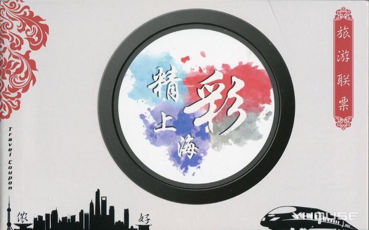 精彩上海旅游联票
