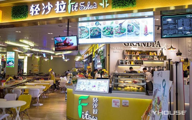 轻沙拉(珠江新城店)