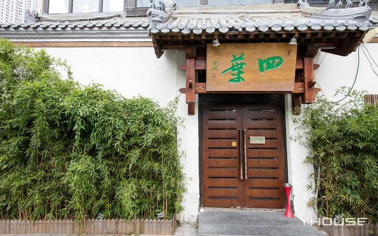 四叶寿司(三里屯店)