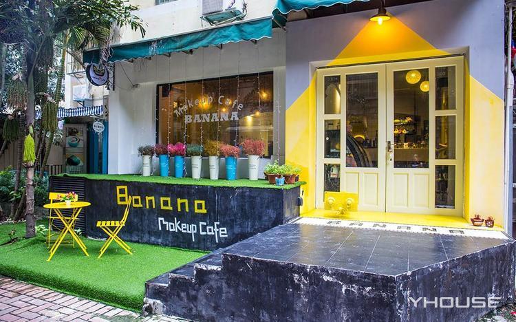 Banana美妆咖啡馆