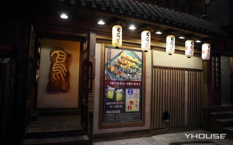 鸟匠日式居酒屋(太原街店)