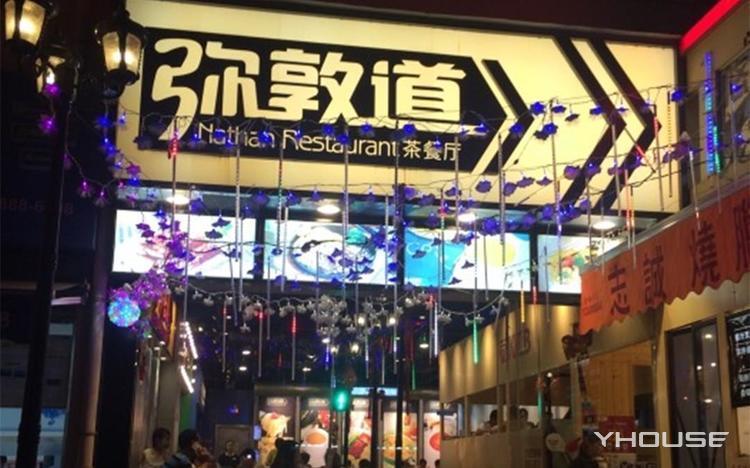 弥敦道茶餐厅(人和店)