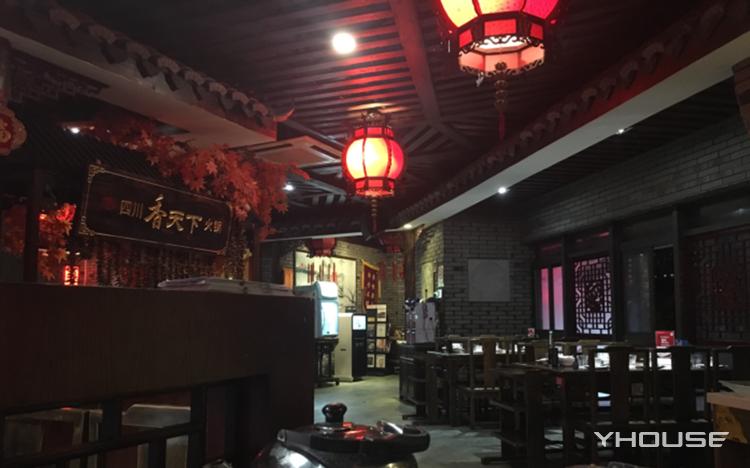 四川香天下火锅(长寿路店)