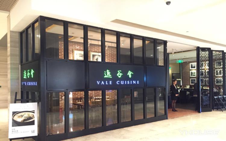 逸谷会餐厅(静安店)
