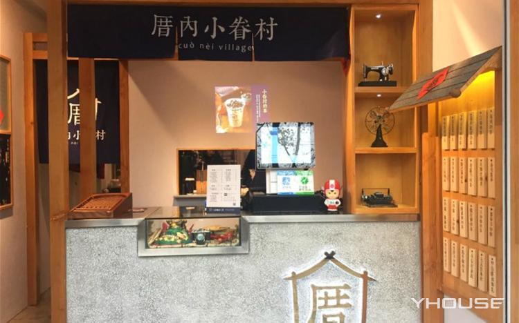 厝内小眷村(瑞金二路店)
