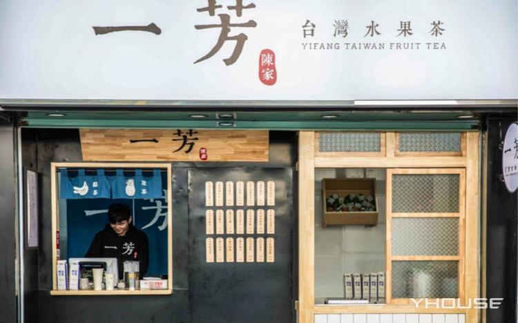 一芳台湾水果茶