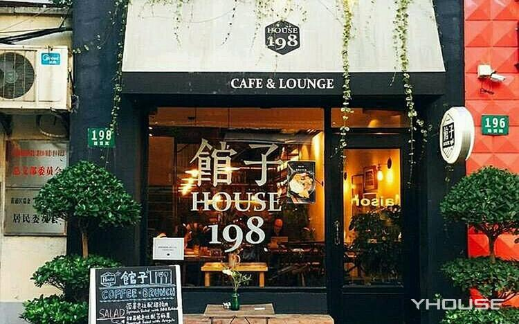 馆子House198
