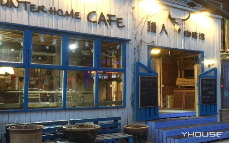 猎人咖啡馆