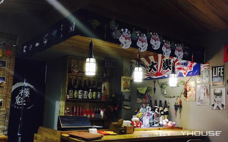 樱魁寿司居酒屋