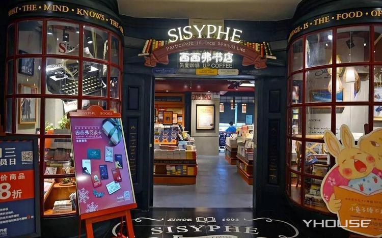 西西弗书店(西山区)