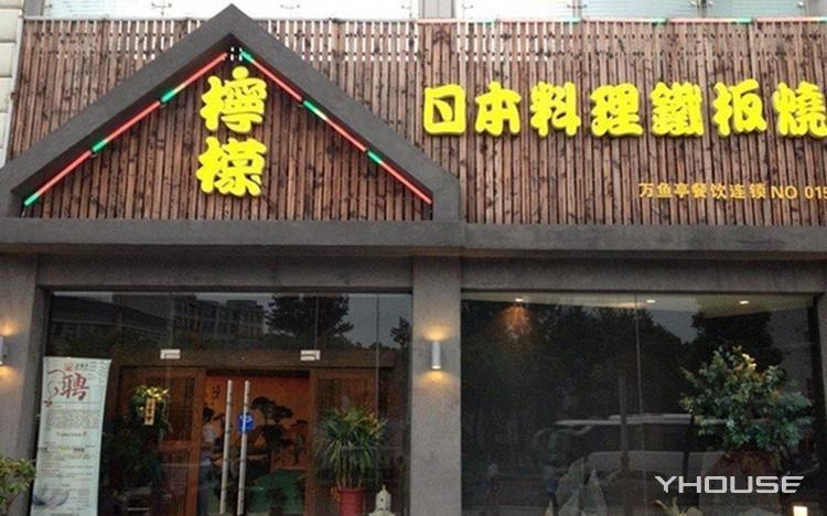 柠檬日本料理铁板烧(长江北路店)
