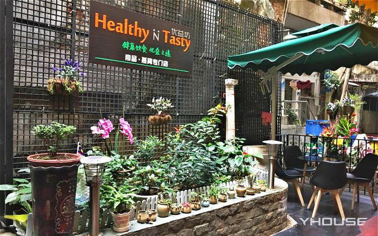 Healthy N Tasty 优益坊·纤体沙拉