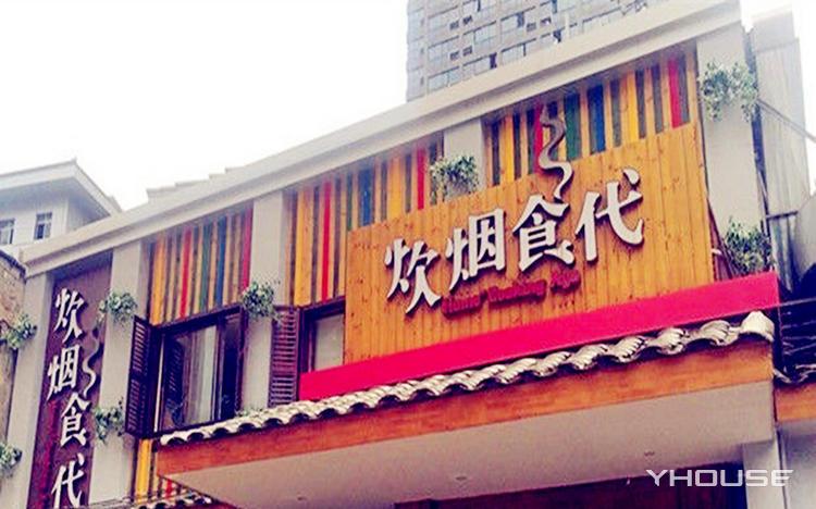 炊烟时代(东庆街店)