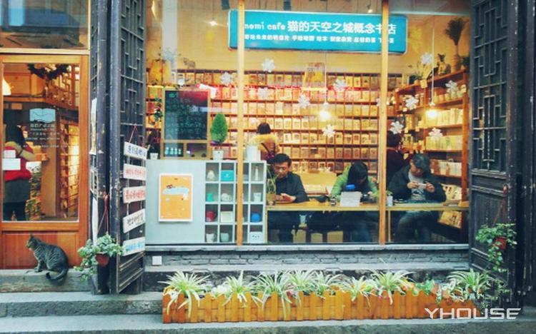 猫的天空之城概念书店(西塘古镇店)