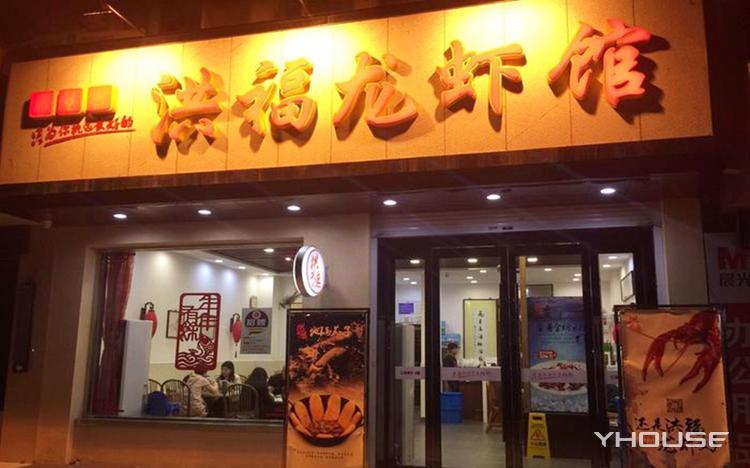 洪福龙虾馆