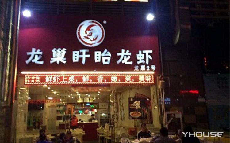 龙巢盱眙龙虾(龙华店)