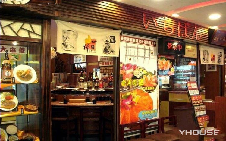 万岁寿司(流行前线店)