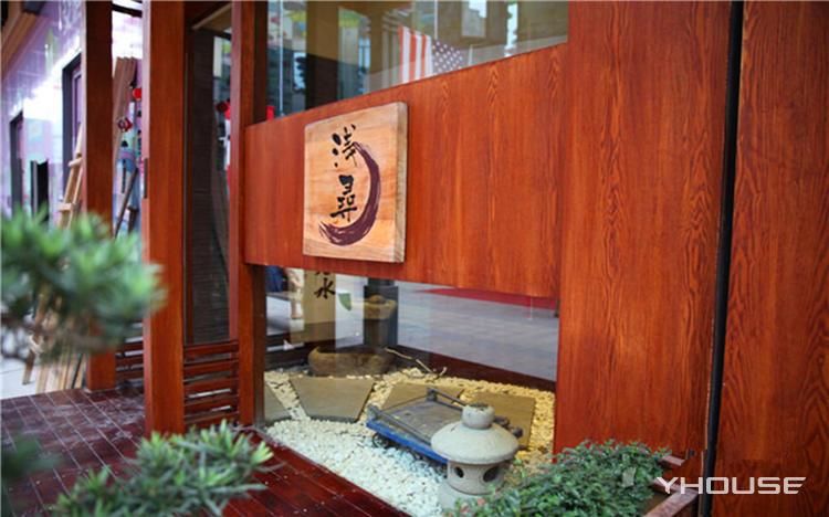 浅寻-卷寿司(王府井店)