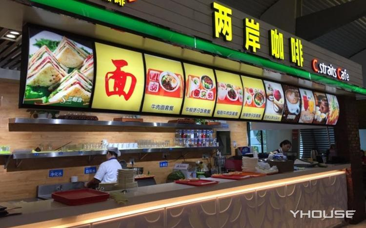 两岸咖啡(江北机场C指廊店)