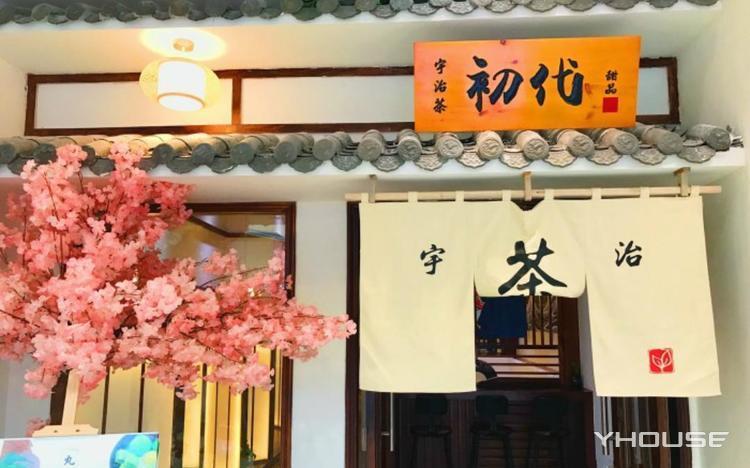 初代宇治抹茶甜品(新城吾悦广场店)