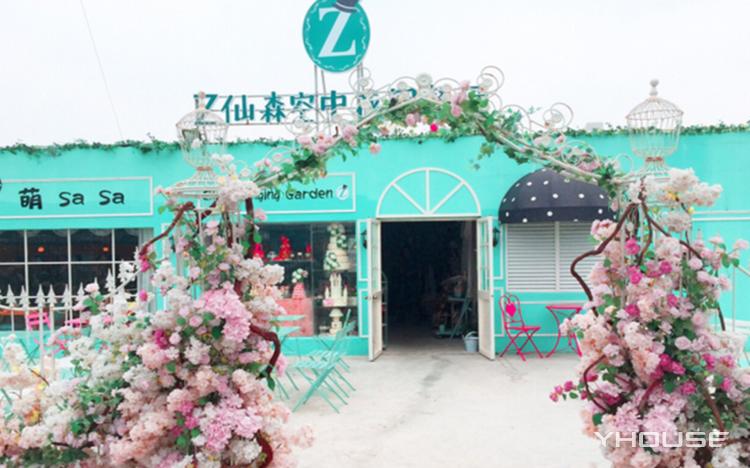 z仙森空中花园餐厅