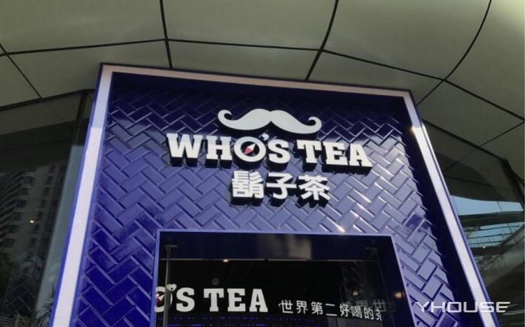 WHO'S TEA 胡子茶(海雅缤纷城店)