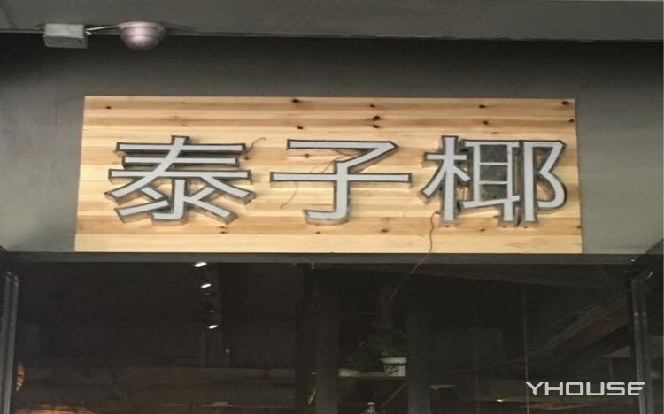 泰子椰(浏阳河店)