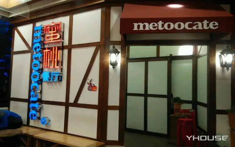 metoocate蜜桃餐厅(永旺梦乐城店)