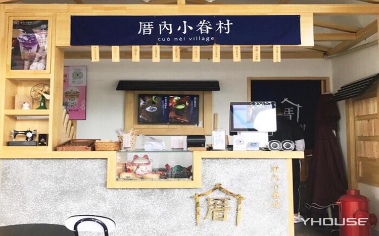 厝內小眷村(宁波书城店)