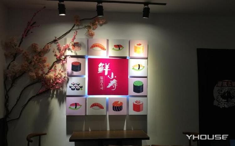 鲜小寿-精致寿司(体育馆店)