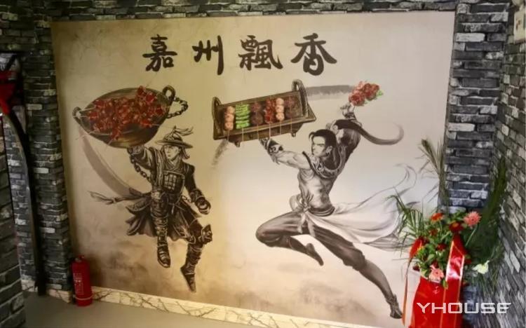 嘉州飘香串串香