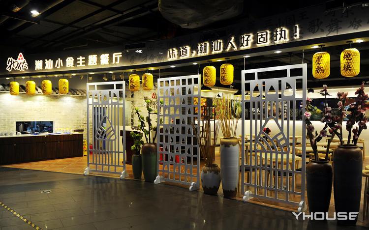 物依潮汕小食主题餐厅(时尚天河旗舰店)