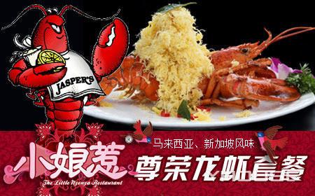 尊荣龙虾套餐,建议单人使用,提供免费WiFi
