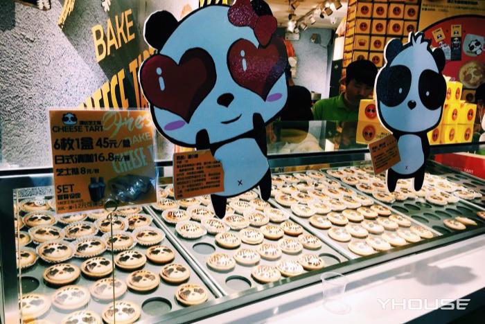 上海日月光b1美食_潘达芝士挞(日月光店)(打浦桥),甜品店,地址,电话-上海-YHOUSE悦会