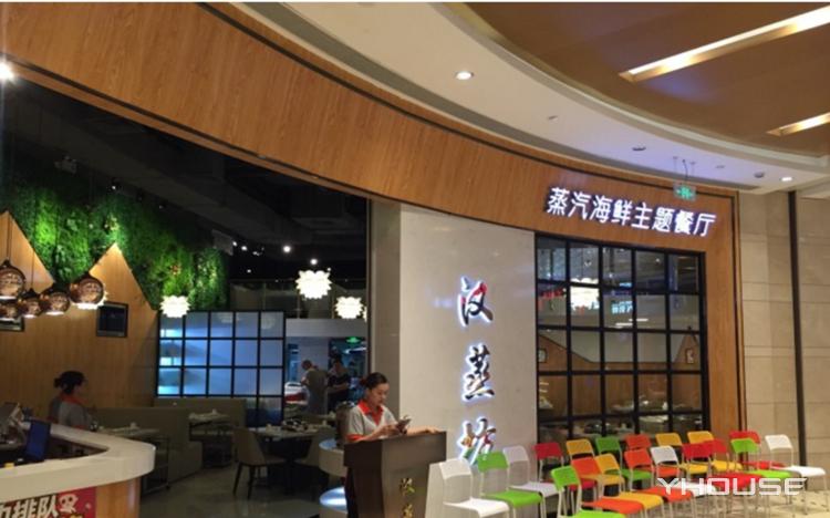 汉蒸坊蒸汽海鲜主题餐厅(合生汇店)