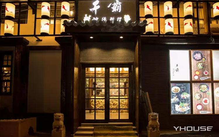 千霸冲绳料理餐厅