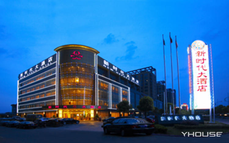 新时代大酒店