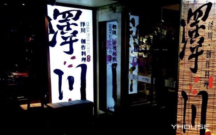泽川寿司(凤起二店)