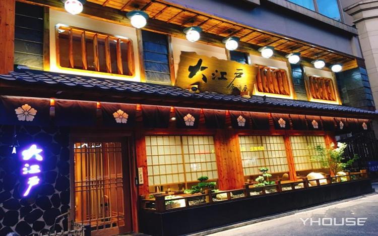 大江户居酒屋(中山中路店)