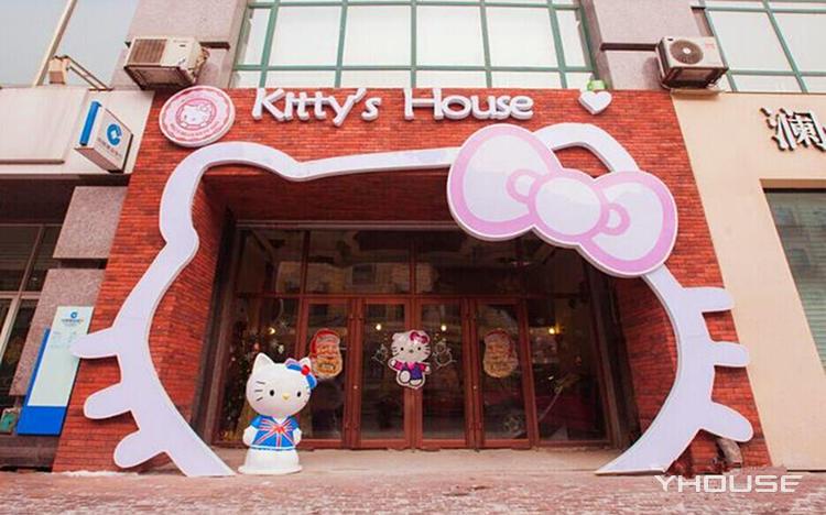 KItty House 咖啡厅