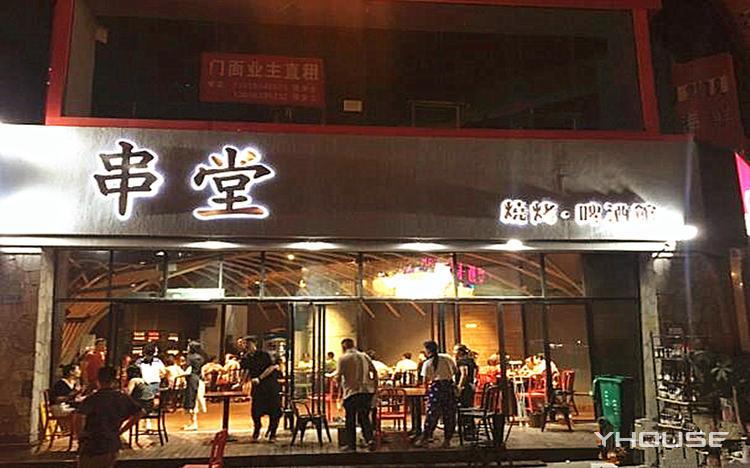 串堂·燒烤啤酒館