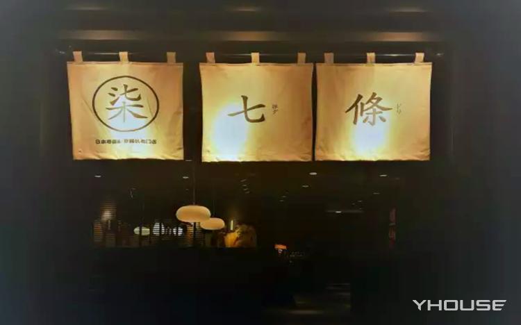 七条日式炸猪扒专门店