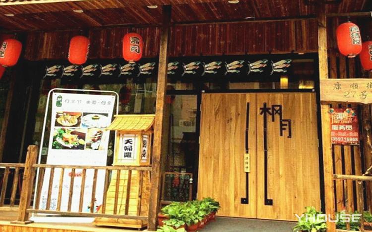 枫月日本料理