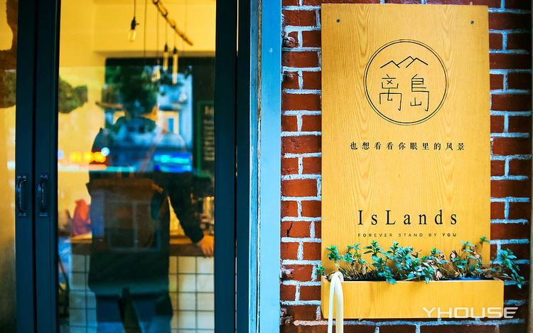 离岛咖啡馆